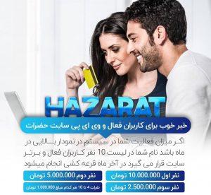 hazaratbet سایت